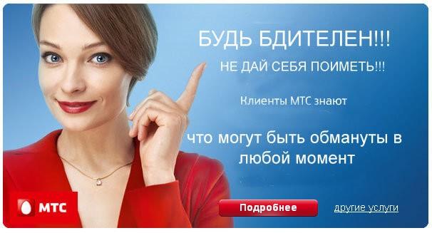 МТС- выбор тарифа тарифа под интернет