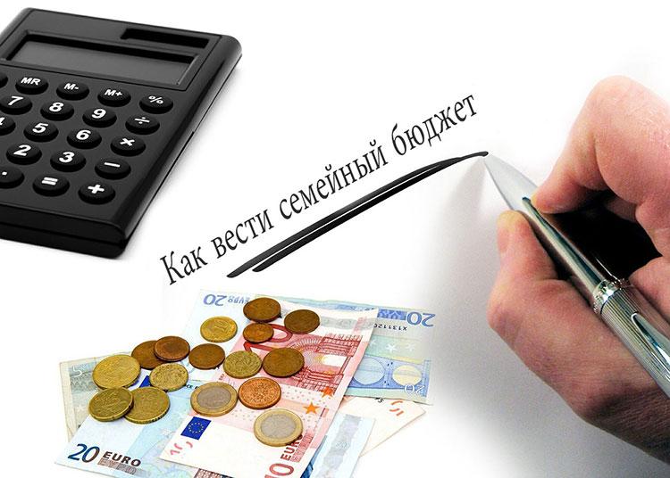 Как экономно вести семейный бюджет