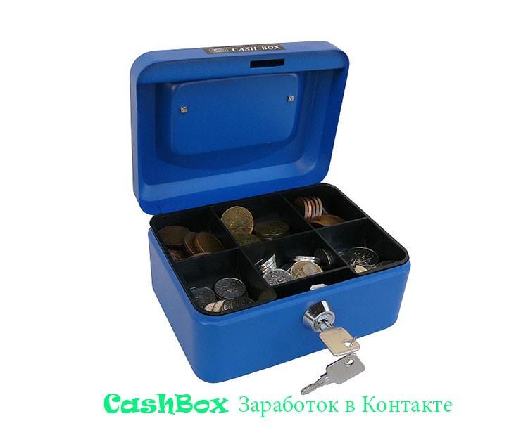 CashBox - заработать