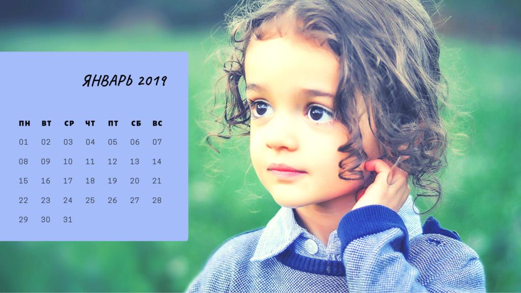 Календарь январь